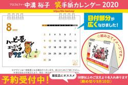 プロゴルファー中溝裕子 絵手紙カレンダー